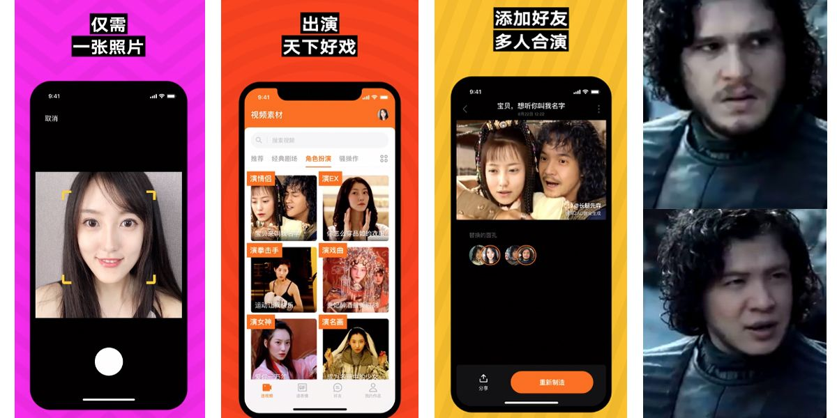 Giving Your Selfie to This Chinese App Is a Really Bad Idea