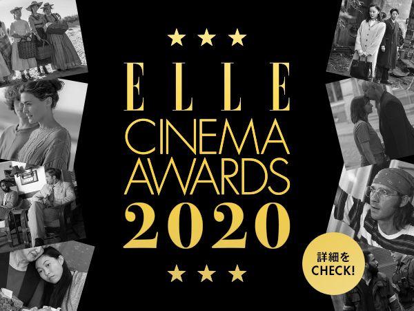 今年も豪華な受賞者が勢ぞろい!「エル シネマアワード2020」授賞式の生配信が12月7日(月)に決定