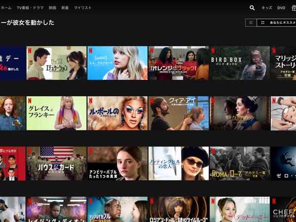 国際女性デー記念! Netflixからユニークなコレクション「このストーリーが彼女を動かした」が登場