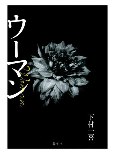 Black-and-white, Monochrome photography, Text, Botany, Flower, Font, Plant, Chrysanths, Stock photography, Graphic design,