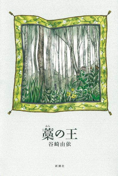 Green, Vegetation, Natural environment, Tree, Botany, Grass family, Plant, Forest, Font, Textile,