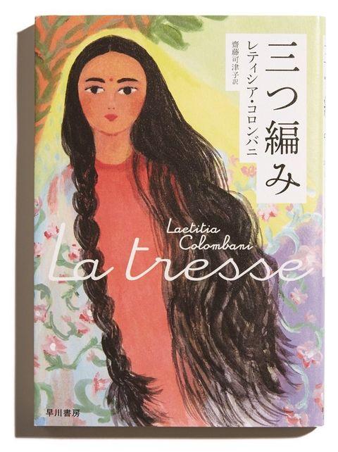 Hair, Long hair, Hairstyle, Brown hair, Black hair, Hair coloring, Wig, Material property, Lace wig, Step cutting,