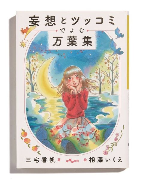 Illustration, Fictional character,