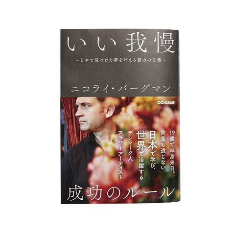 Text, Font, Organism, Book cover, Book, Novel, Graphic design, Publication, Fiction,