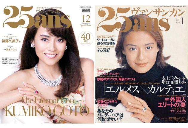 後藤久美子さん、20年の時を経て『25ans』のカバーに復活!