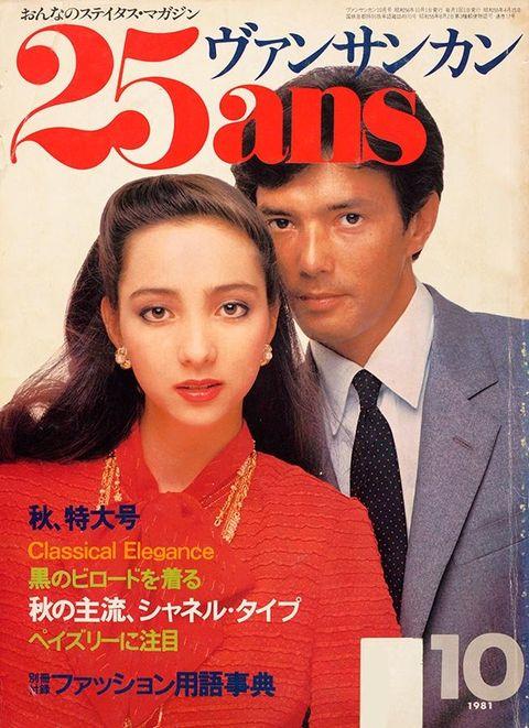 Poster, Movie, Magazine, Album cover, Publication, Romance,
