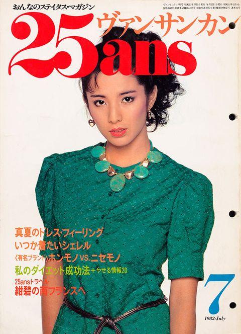 Magazine, Clothing, Retro style, Publication,