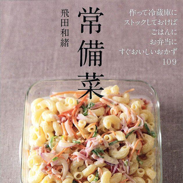 Dish, Food, Cuisine, Ingredient, Comfort food, Recipe, Produce, Pasta salad, Salad, Vegetarian food,