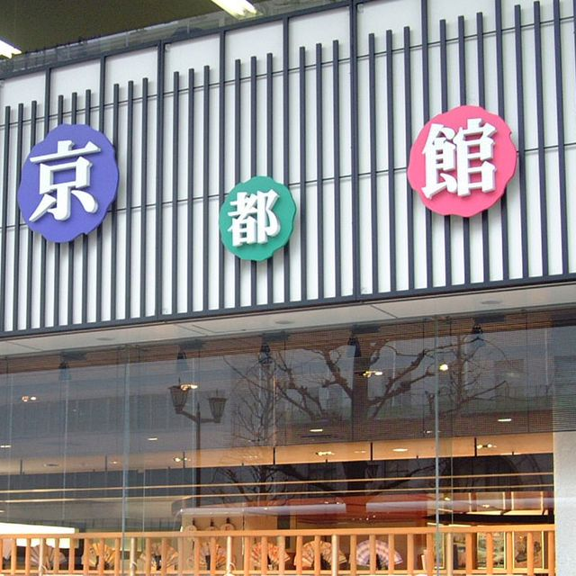 Signage, Logo, Sign, Commercial building, Advertising, Retail, Display case,