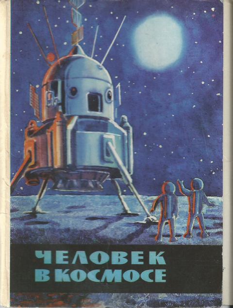 <p>In 1968, artist Andrei Sokolov, renowned for his paintings of space and space exploration, teamed with Alexei Leonev, the first man to perform a space walk. Together they created this amazing series of postcards highlighting man's future in space. Here is that set, with translations of the captions by Mary-Catherine French.</p>