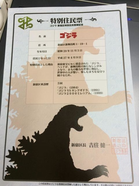 It's Official: Godzilla is Japan's Newest Citizen