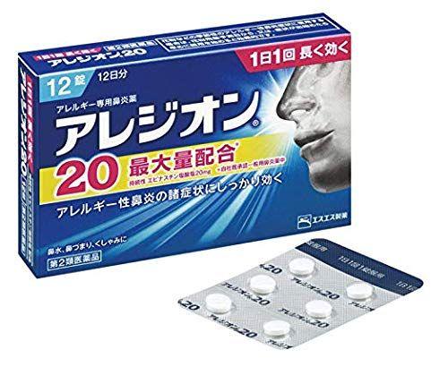 花粉 症 市販 薬 ランキング 【花粉症対策グッズ】薬以外で買ってよかった!2021年最新のおすすめ...