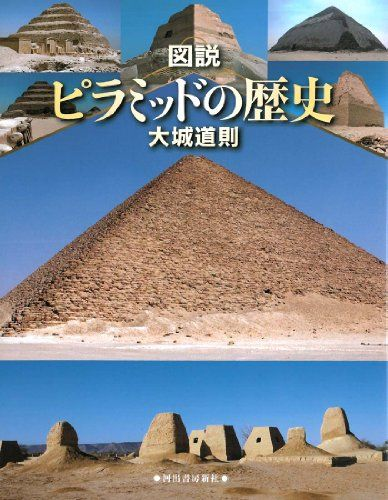作り方 エジプト ピラミッド ピラミッドは「内側から作られた」=仏建築家が新説